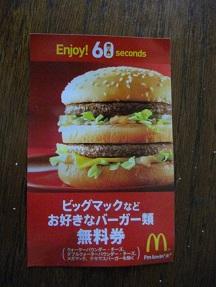 マック無料券表2013.1.12