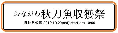 秋刀魚収穫祭201210