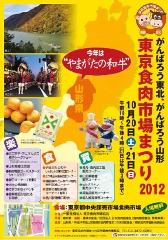 東京食肉市場まつり20121021