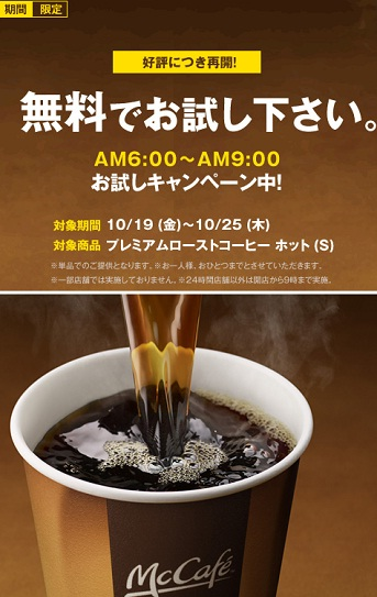 Mc cafe20121023
