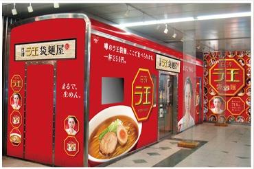 ラ王袋麺屋20121109