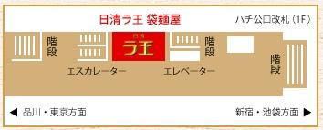 ラ王袋麺屋(1)20121109