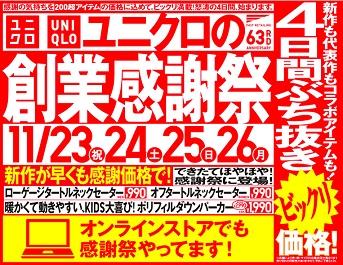 ユニクロ創業感謝祭20121123