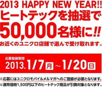 ヒートテック20130110