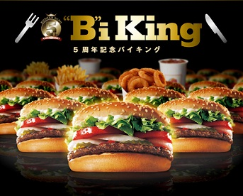 BiKing20121115.jpg