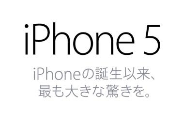 iphone5201209.jpg