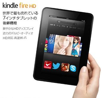 kindle20121027.jpg