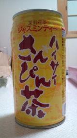 okinawa@20130518sanpin-cha.jpg