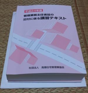 201204_kangyo_text.jpg