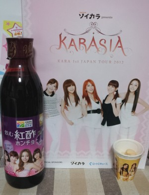 201205_kara_concert.jpg
