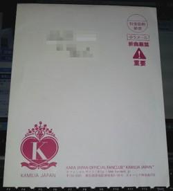 201211_kara_fc1.jpg