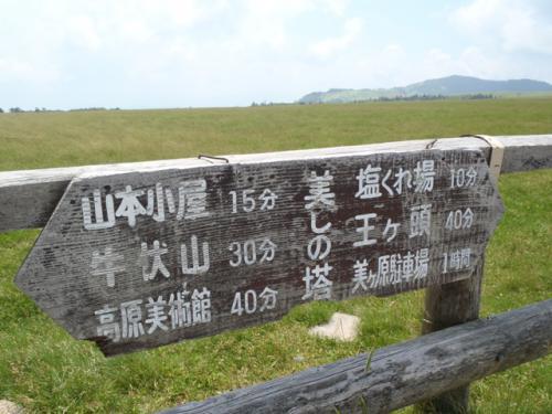 唐松岳~五竜岳~美ヶ原~霧が峰~蓼科山 120-001