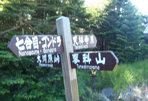 唐松岳~五竜岳~美ヶ原~霧が峰~蓼科山 142-001
