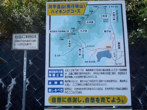 河平連山 003-001