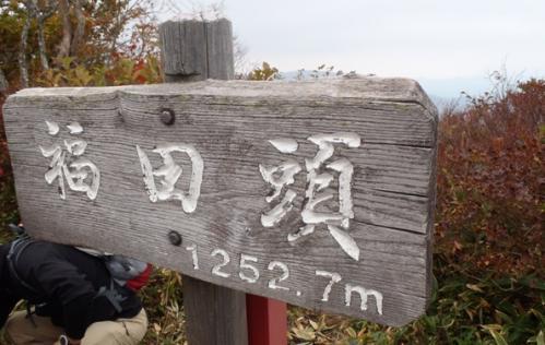 福田頭~吾妻山・烏帽子 012-001