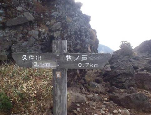 北九州支部交流会忘年登山 015-001