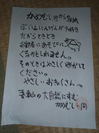 吾妻山~御陵~比婆山古道 016-001