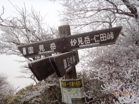 雲仙(普賢岳) 039