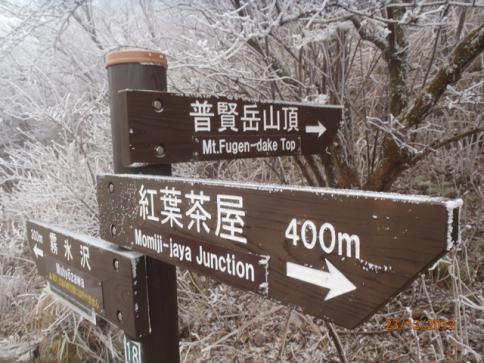 雲仙(普賢岳) 062