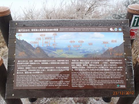 雲仙(普賢岳) 054-001