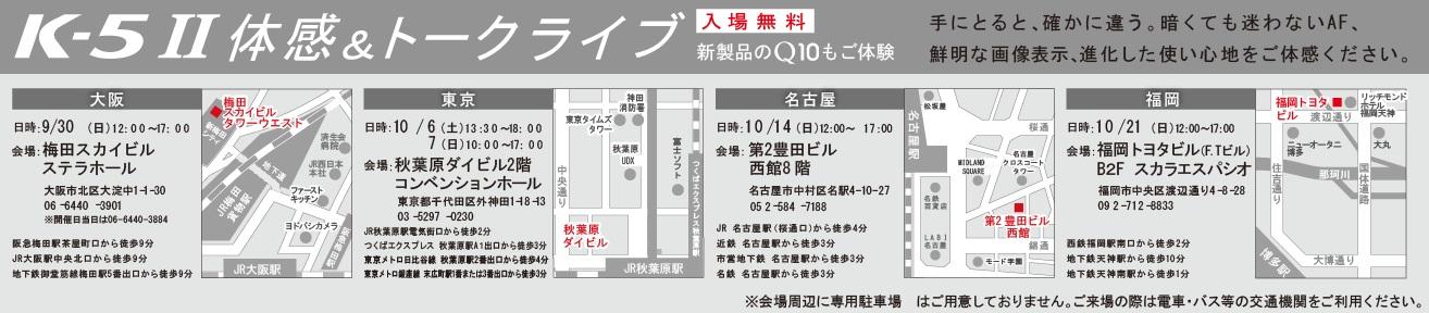 K-5II_Live.jpg