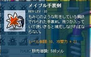 Maple120526_211800.jpg