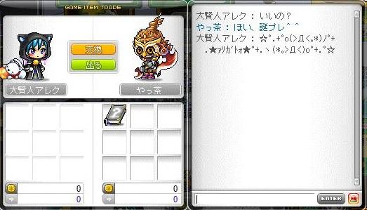 Maple120611_212122.jpg