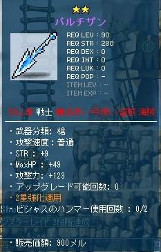 Maple120626_073454.jpg