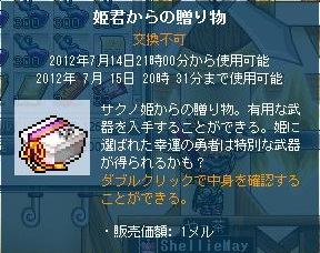 Maple120714_211413.jpg
