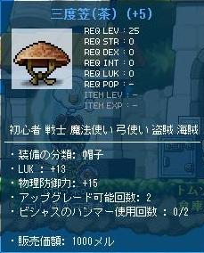 Maple120729_091726.jpg