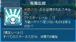Maple120729_100413.jpg
