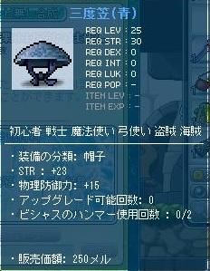 Maple120808_065048.jpg
