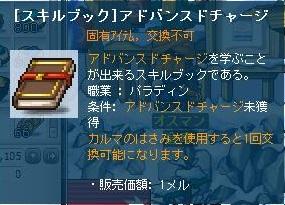 Maple121011_215406.jpg