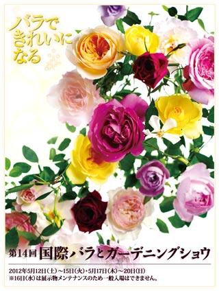 20125g18seibubara1.jpg