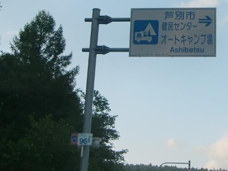 芦別市健民センターオートキャンプ場