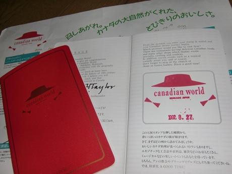 20年前のパスポート