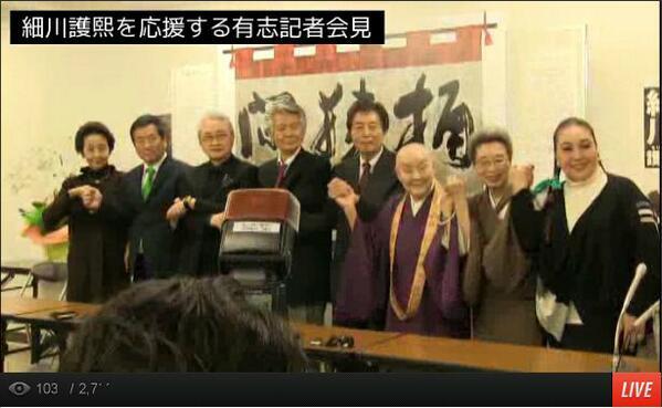 細川応援有志記者会見