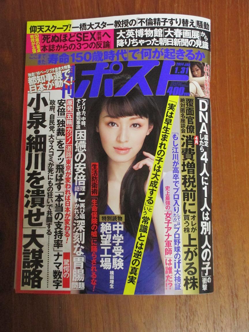 週刊ポスト 1.31