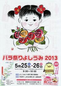 バラ祭り2013
