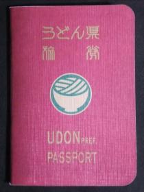 四国で得するパスポート2