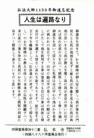 仏木寺のあて紙