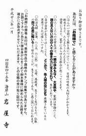 岩屋寺のあて紙1