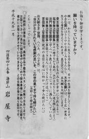 岩屋寺のあて紙2