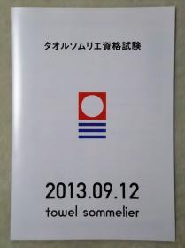 ソムリエ倶楽部4