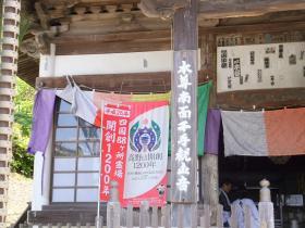 切幡のぼり旗3