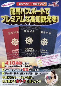 龍馬パスポート9