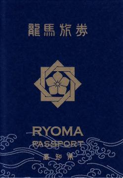龍馬パスポート8