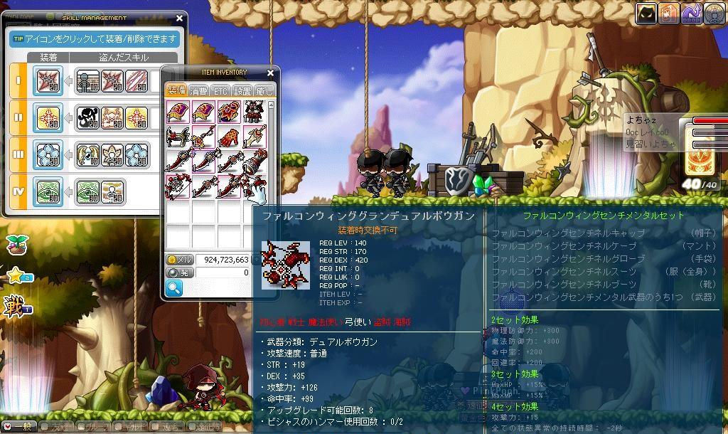 Maple120925_1.jpg