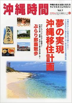 沖縄時間2015年1月表紙