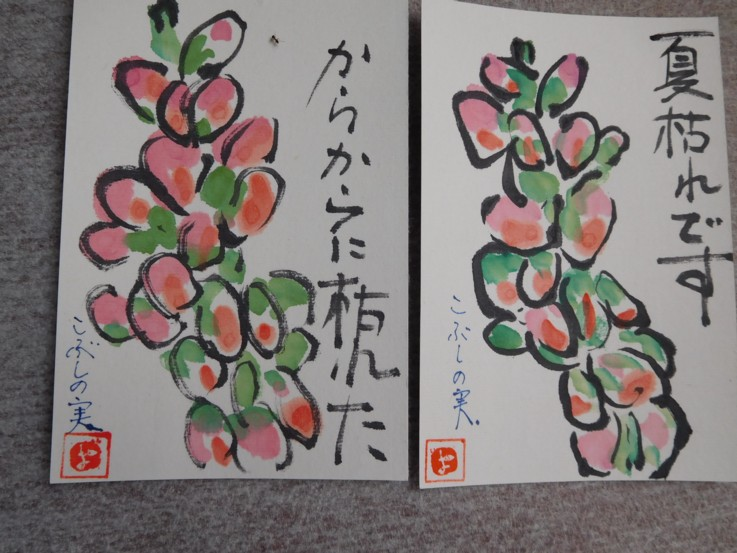 kobu2.jpg